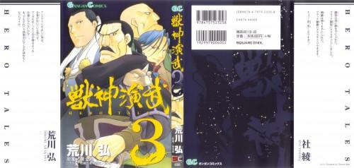 Hiromu Arakawa, Square Enix, Juushin Enbu, Shoukaku Chouyou, Keirou
