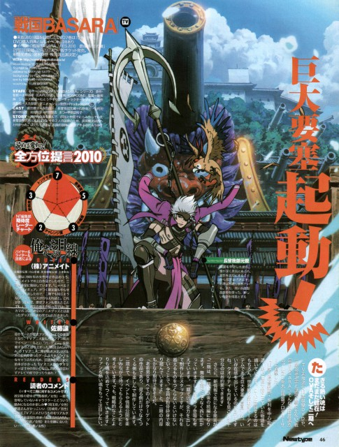 Production I.G, Capcom, Sengoku Basara, Motochika Chosokabe (Sengoku Basara), Magazine Page