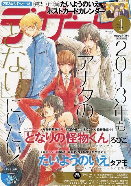 Robico, Tonari no Kaibutsu-kun, Yuuzan Yoshida, Haru Yoshida, Kenji Yamaguchi