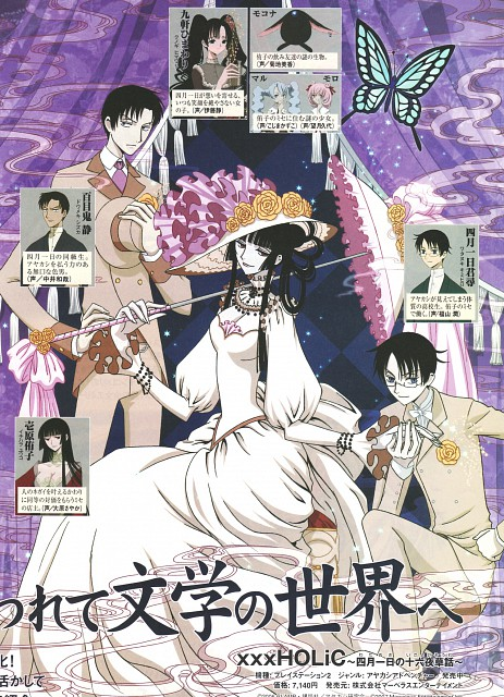 CLAMP, Production I.G, xxxHOLiC, Maru-dashi, Moro-dashi