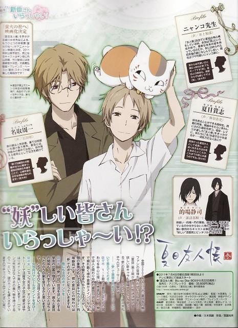 Yuki Midorikawa, Brains Base, Natsume Yuujinchou, Seiji Matoba, Nyanko-sensei