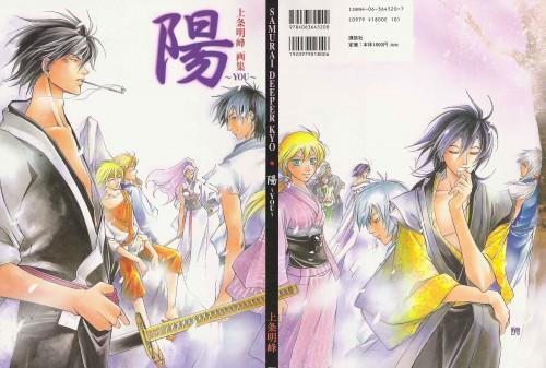 Akimine Kamijyo, Studio DEEN, Samurai Deeper Kyo, Shinrei, Yukimura Sanada (SDK)
