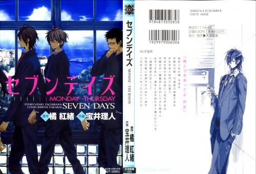Rihito Takarai, Seven Days, Yuzuru Shino, Touji Seryou, Manga Cover