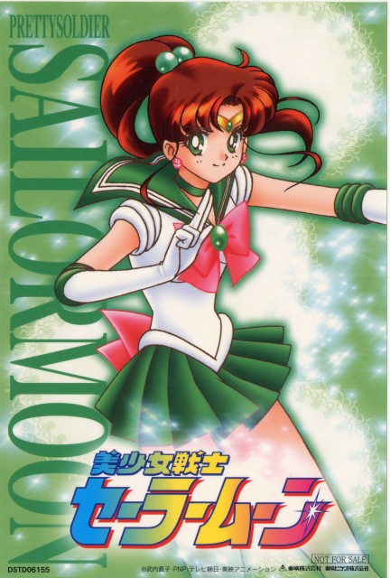 Toei Animation, Bishoujo Senshi Sailor Moon, Sailor Jupiter, DVD Cover