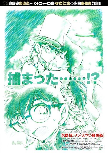 Gosho Aoyama, TMS Entertainment, Detective Conan, Kaito Kuroba, Ran Mouri