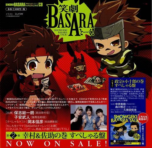 Capcom, Production I.G, Sengoku Basara, Kojuro Katakura, Sasuke Sarutobi