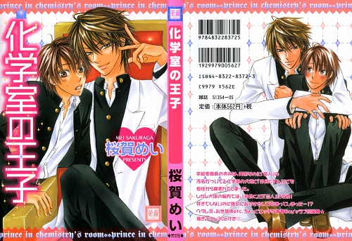 Mei Sakuraga, Kagakushitsu no Ouji, Manga Cover