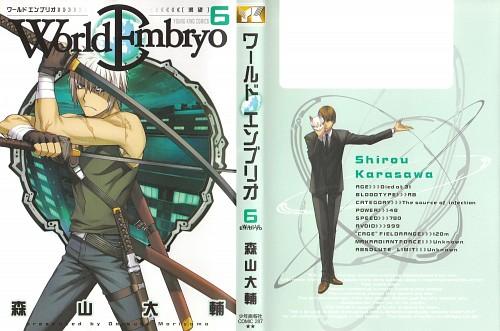 Daisuke Moriyama, World Embryo, Karasawa Shirou, Takao Ryuusei, Manga Cover