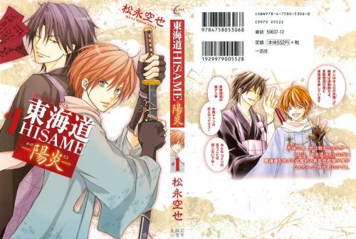 Kuuya Matsunaga, Tokaido Hisame, Hisame Sagano, Itsuki Kujakuin, Manga Cover