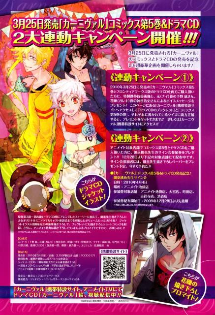 Touya Mikanagi, Karneval, Comic ZERO-SUM