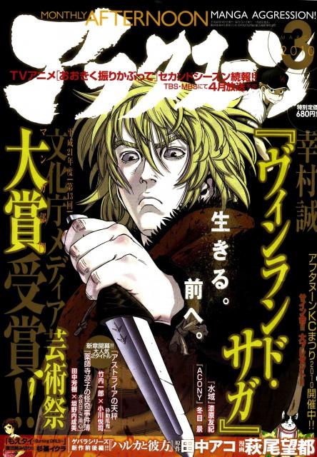 Makoto Yukimura, Vinland Saga, Thorfinn, Afternoon, Magazine Covers