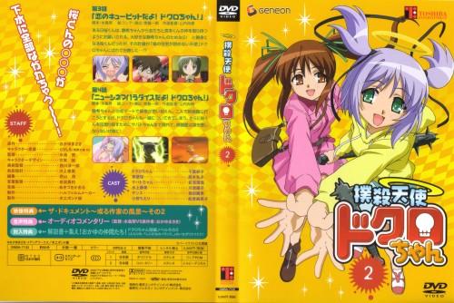 Hal Film Maker, Bokusatsu Tenshi Dokuro-chan, Shizuki Minagami, Dokuro Mitsukai, DVD Cover