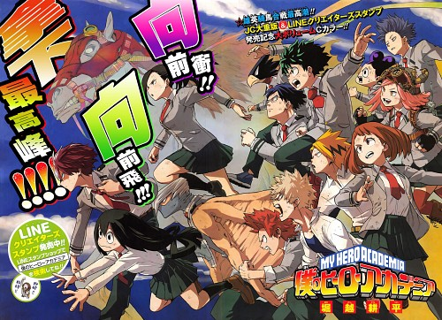 Kouhei Horikoshi, Boku no Hero Academia, Momo Yaoyorozu, Ochako Uraraka, Fumikage Tomoyami