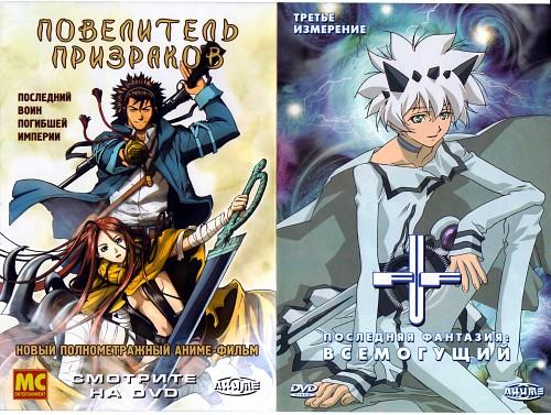 Gonzo, Square Enix, Shin Angyo Onshi, Final Fantasy Unlimited, Chun Hyang