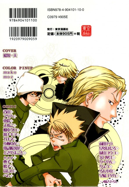Katekyo Hitman Reborn!, Chikusa Kakimoto, Belphegor (Katekyo Hitman Reborn!), Gamma, Ken Joshima