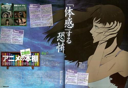 Takurowo Takahashi, Ufotable, Gyo, Kaori (Gyo), Newtype Magazine