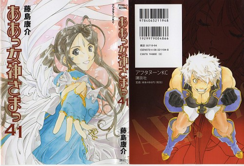 Kousuke Fujishima, Ah! Megami-sama, Belldandy, Manga Cover