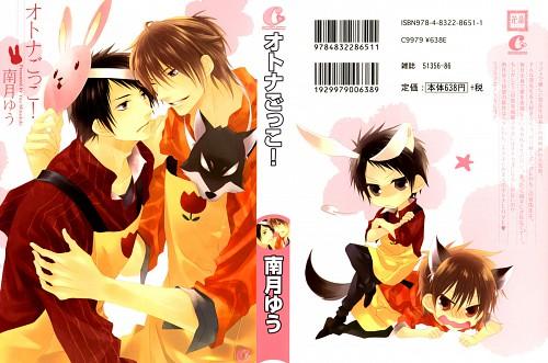 Yuu Minaduki, Otona Gokko, Manga Cover