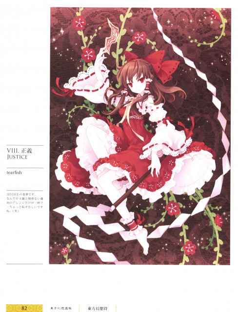 Tearfish, Touhou Project Tribute Arts, Touhou, Reimu Hakurei, Comic Market 76