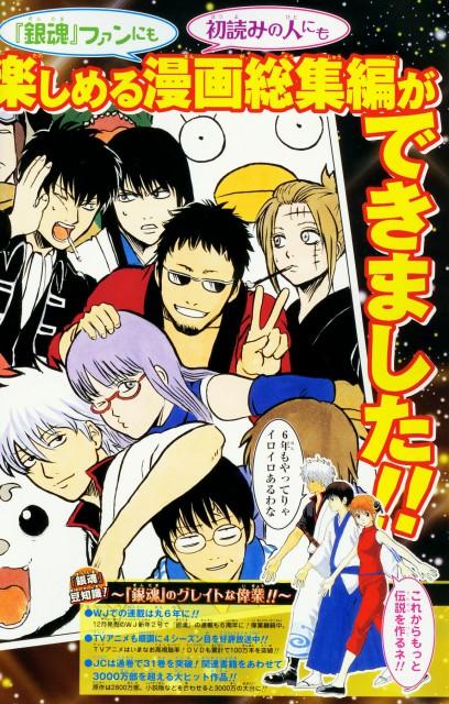 Hideaki Sorachi, Gintama, Ayame Sarutobi, Shinpachi Shimura, Kotaro Katsura