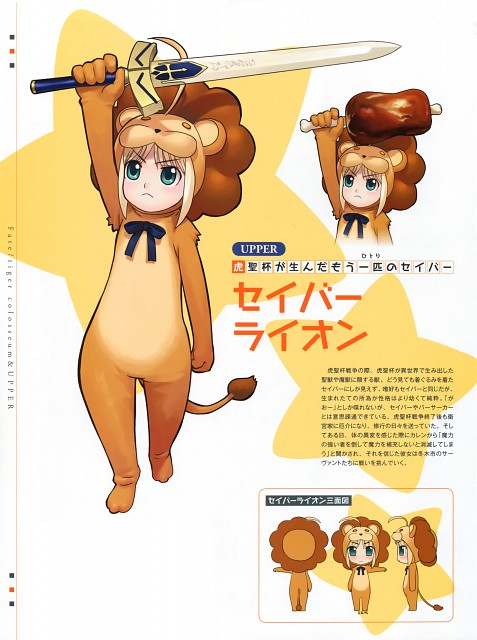 Yukio Hirai, TYPE-MOON, Fate/tiger colosseum, Saber Lion