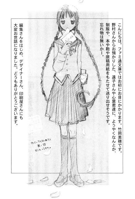 Miho Takeoka, Bungaku Shoujo, Tooko Amano
