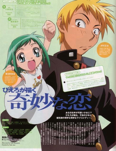 Studio Pierrot, Midori no Hibi, Midori Kasugano, Seiji Sawamura, Magazine Page