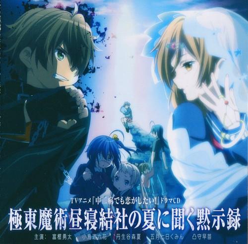 Nozomi Ousaka, Kyoto Animation, Chuunibyou demo Koi ga Shitai!, Rikka Takanashi, Yumeha Togashi
