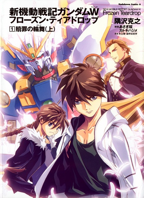 Sakura Asagi, Sunrise (Studio), Mobile Suit Gundam Wing, Heero Yuy, Treize Khushrenada