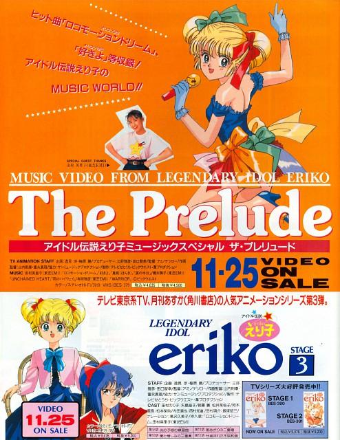 Production Reed, Idol Densetsu Eriko, Eriko Tamura