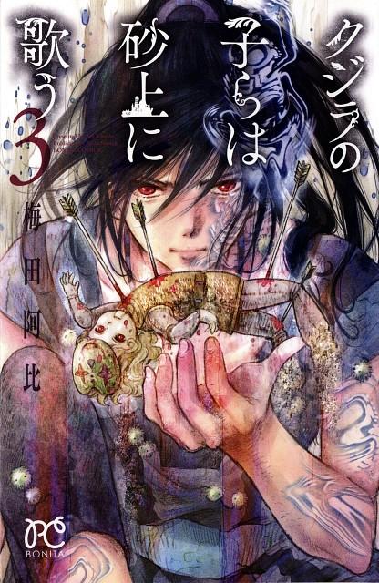 Abi Umeda, Kujira no Kora wa Sajou ni Utau, Ouni, Manga Cover