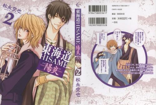 Kuuya Matsunaga, Tokaido Hisame, Shion Rokuhara, Manga Cover