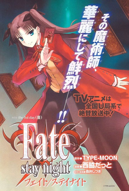 Datto Nishiwaki, TYPE-MOON, Fate/stay night, Rin Tohsaka