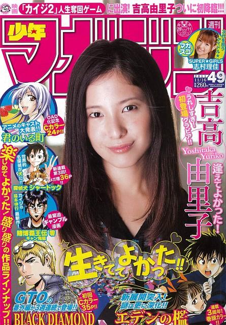 Tohru Fujisawa, Yoshinobu Yamada, Cage of Eden, Great Teacher Onizuka, Eikichi Onizuka