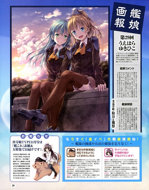 Kira Inugami, Kantai Collection, Kumano, Suzuya (Kantai Collection), Magazine Page