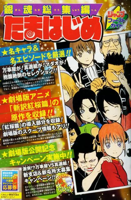 Hideaki Sorachi, Gintama, Isao Kondo, Katakuriko Matsudaira, Kyubei Yagyu