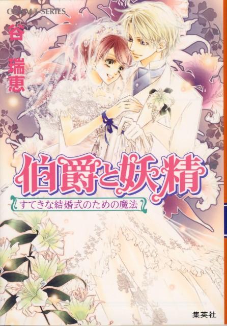 Asako Takaboshi, Artland, Earl and Fairy, Edward Ashenbert, Lydia Carlton