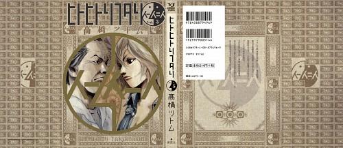 Tsutomu Takahashi, Hito Hitori Futari, Souichirou Kasuga, Riyon, Manga Cover