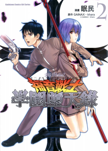 Min Min, Neon Genesis Evangelion, Rei Ayanami, Shinji Ikari