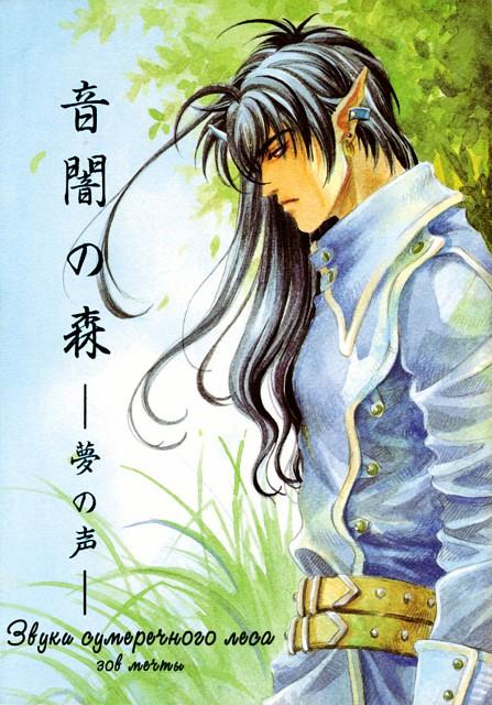 Bohra Naono, Mori no Koe, Ian, Manga Cover