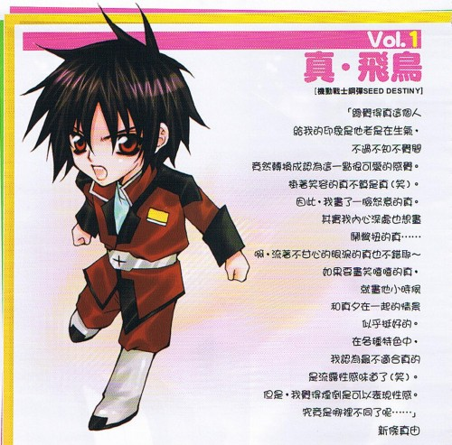 Mayu Shinjo, Mobile Suit Gundam SEED Destiny, Shinn Asuka