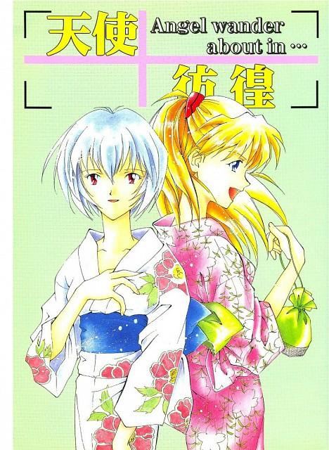 Neon Genesis Evangelion, Rei Ayanami, Asuka Langley Soryu, Doujinshi, Doujinshi Cover