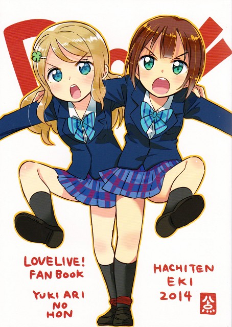 Otoutogimi, Love Live! School Idol Project, Yukiho Kosaka, Arisa Ayase, Doujinshi Cover