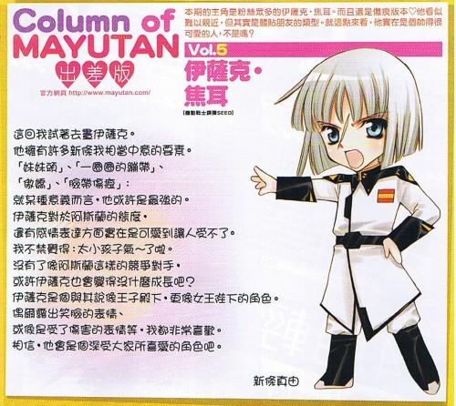 Mobile Suit Gundam SEED Destiny, Yzak Joule