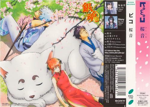 Hideaki Sorachi, Sunrise (Studio), Gintama, Gintoki Sakata, Shinpachi Shimura