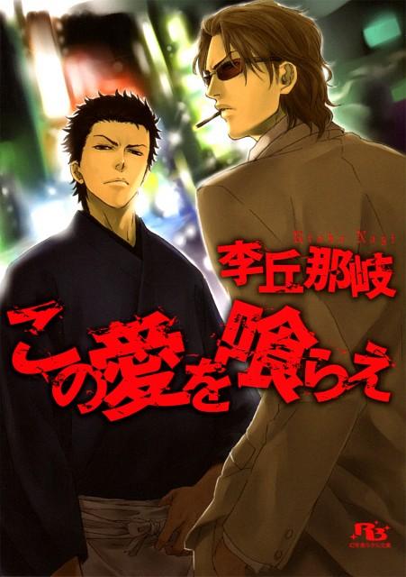 Kyuugou, Kono Ai wo Kurae, Manga Cover