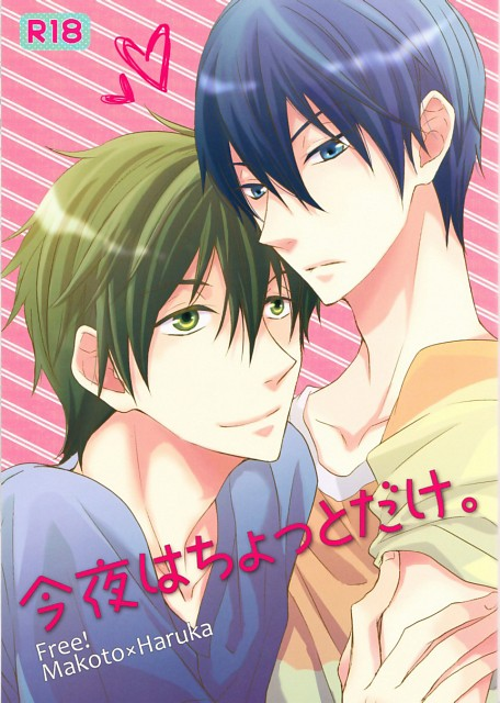 Free!, Makoto Tachibana, Haruka Nanase (Free!), Doujinshi, Doujinshi Cover