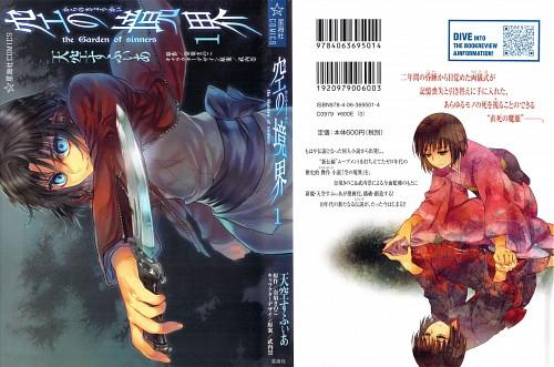 TYPE-MOON, Ufotable, Kara no Kyokai, Shiki Ryougi, Manga Cover