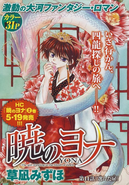 Mizuho Kusanagi, Akatsuki no Yona, Yona, Hana to Yume, Chapter Cover