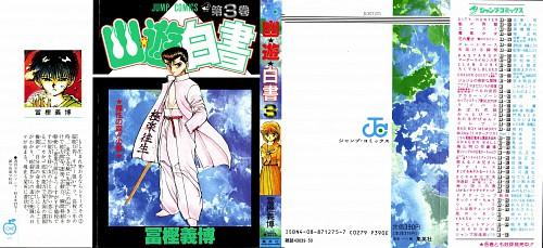 Yoshihiro Togashi, Yuu Yuu Hakusho, Keiko Yukimura, Yusuke Urameshi, Manga Cover